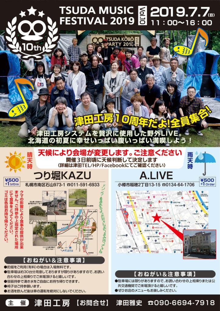 TSUDA MUSIC FESTIVAL 2019 Vo.10