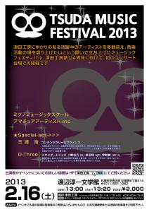 津田工房ミュージックフェスティバル2013