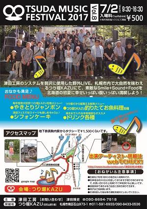 TSUDA MUSIC FESTIVAL 2017