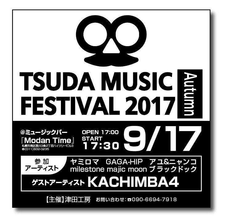 TSUDA MUSIC FESTIVAL 2017 Autumn
