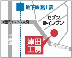 津田工房 地図